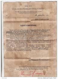 Nkvd-document