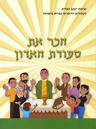 giudeocristiani